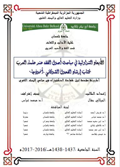 تحميل كتاب الأبعاد التداولية في مباحث أصول الفقه عند علماء العرب كتاب ارشاد الفحول الشوكاني pdf