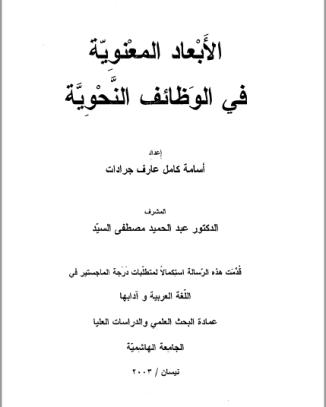 تحميل كتاب الأبعاد المعنوية في الوظائف النحوية pdf