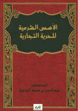 تحميل كتاب الأسس الشرعية للحرية التجارية pdf عبد العزيز بن سعد الدغيثر