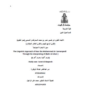 تحميل كتاب الاتجاه اللغوي في تفسير نصر بن محمد السمرقندي المسمى (بحر العلوم) سورة البقرة أنموذجا pdf