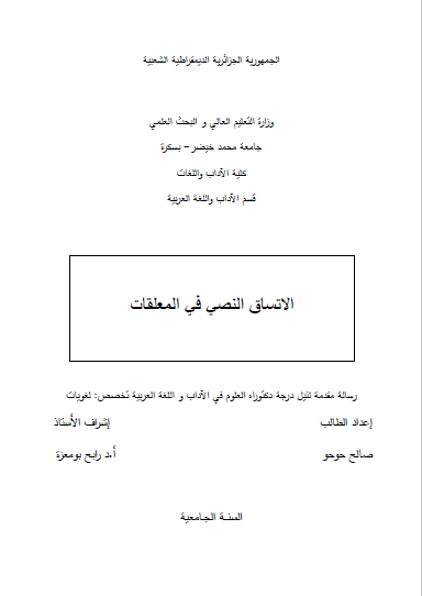 تحميل كتاب الاتساق النصي في المعلقات pdf