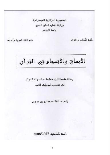 تحميل كتاب الاتساق والانسجام في القرآن pdf
