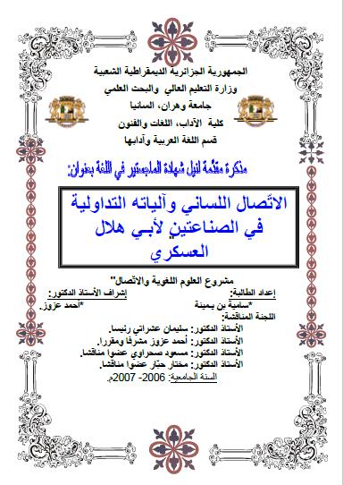 تحميل كتاب الاتصال اللساني وآلياته التداولية في الصناعتين لأبي هلال العسكري pdf