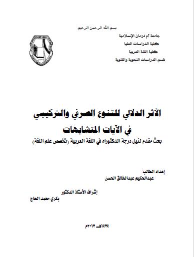 تحميل كتاب الأثر الدلالي للتنوع الصرفي والتركيبي في الآيات المتشابهات pdf