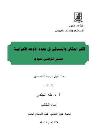 """تحميل كتاب الأثر الدلالي والسياقي في تعدد الأوجه الاعرابية """"تفسير القرطبي نموذجا"""" pdf"""