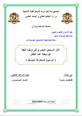 تحميل كتاب الأثر السمعي البصري في ترقية اللغة الوسيطة عند الطفل (الرسوم المتحركة نموذجا) pdf