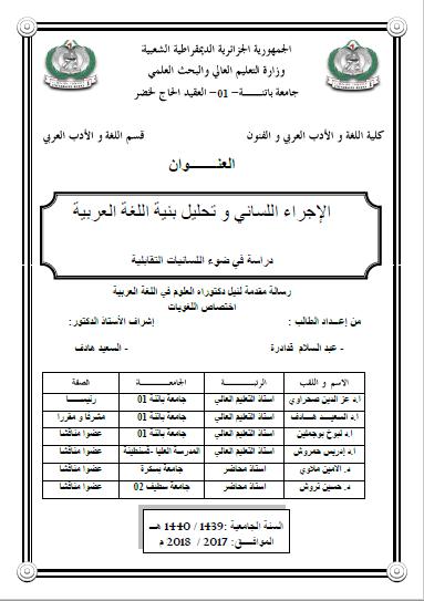 تحميل كتاب الإجراء اللساني وتحليل بنية اللغة العربية دراسة في ضوء اللسانيات التقابلية pdf