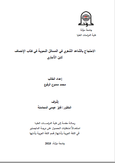 تحميل كتاب الاحتجاج بالشاهد الشعري في المسائل النحوية في كتاب الإنصاف لابن الأنباري pdf