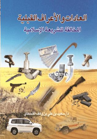 تحميل كتاب العادات والأعراف القبلية المخالفة للشريعة الإسلامية pdf سعيد بن علي بن وهف القحطاني