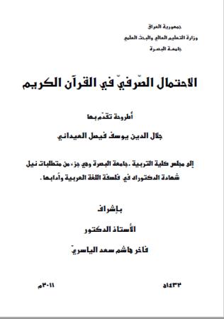 تحميل كتاب الاحتمال الصرفي في القرآن الكريم pdf
