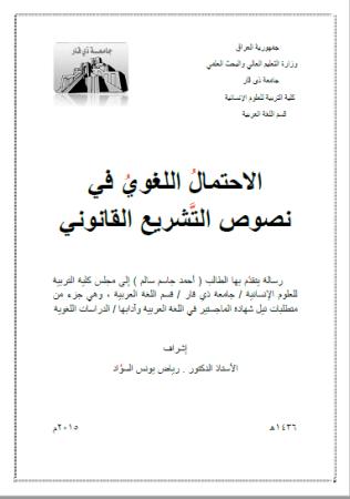 تحميل كتاب الاحتمال اللغوي في نصوص التشريع القانوني pdf