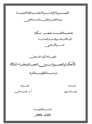 تحميل كتاب الأحكام النحوية بين النحاة وعلماء الدلالة دراسة تحليلية نقدية pdf