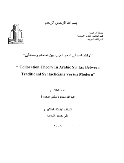 تحميل كتاب الاختصاص في النحو العربي بين القدماء والمحدثين pdf