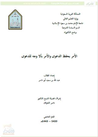 تحميل كتاب الأمر بحفظ الدعوى والأمر بألا وجه للدعوى pdf عبد الله ابو داسر