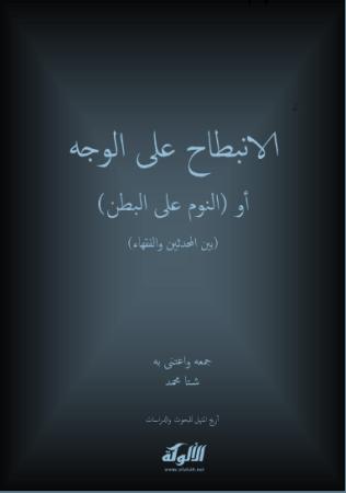 تحميل كتاب الانبطاح على الوجه أو (النوم على البطن) (بين المحدثين والفقهاء) pdf شتا محمد