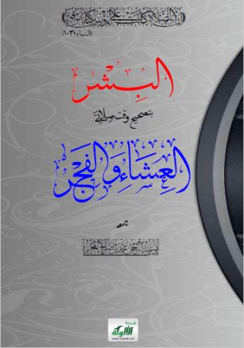 تحميل كتاب البشر بتصحيح وقت صلاتي العشاء والفجر pdf ابو عبد الرحمان محمد بن صالح المنجد