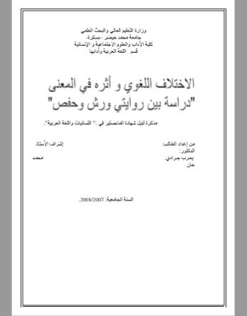 """تحميل كتاب الاختلاف اللغوي وأثره في المعنى """"دراسة بين روايتي ورش وحفص"""" pdf"""