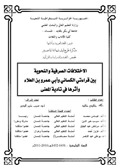 تحميل كتاب الاختلافات الصرفية والنحوية بين قراءتي الكسائي وابي عمرو بن العلاء واثرها في تأدية المعنى pdf