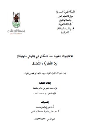 تحميل كتاب الاختيارات اللغوية عند الصفدي في (الوافي بالوفيات) بين النظرية والتطبيق pdf