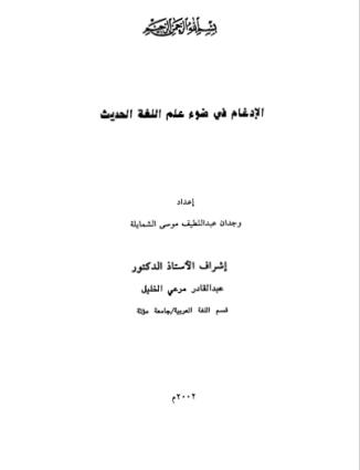 تحميل كتاب الإدغام في ضوء علم اللغة الحديثpdf