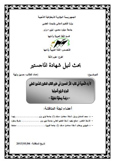 تحميل كتاب الآراء النحوية في كتاب : الدر المصون في علوم الكتاب المكنون للسمين الحلبي الجزء الرابع انموذجا pdf