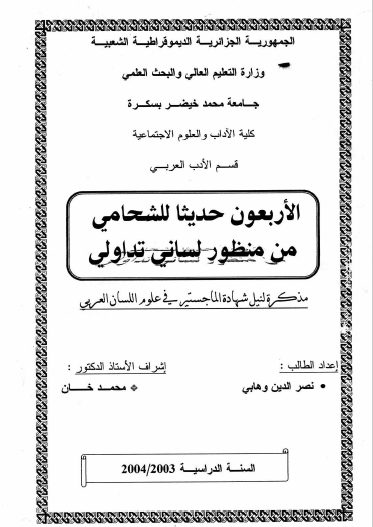 تحميل كتاب الأربعون حديثا للشحامي من منظور لساني تداولي pdf