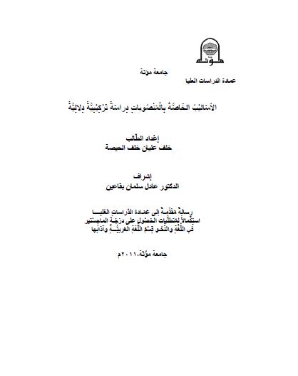 تحميل كتاب الأساليب الخاصة بالمنصوبات دراسة تركيبية دلالية pdf