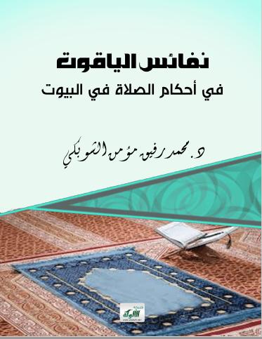 تحميل كتاب نفائس الياقوت في أحكام الصلاة في البيوت pdf محمد رفيق مؤمن الشوبكي