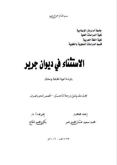 تحميل كتاب الاستثناء في ديوان جرير pdf