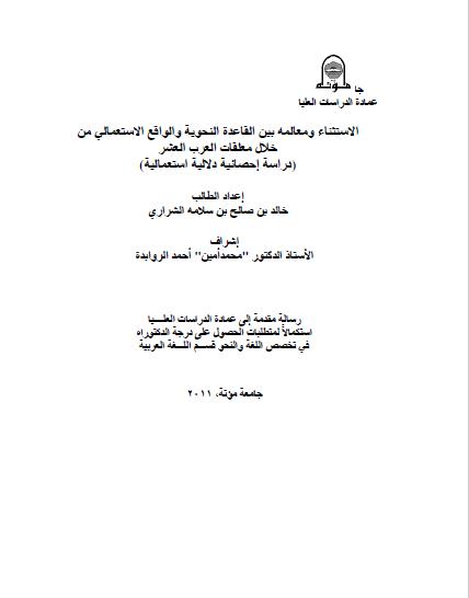 تحميل كتاب الاستثناء ومعالمه بين القاعدة النحوية والواقع الاستعمالي من خلال معلقات العرب العشر pdf