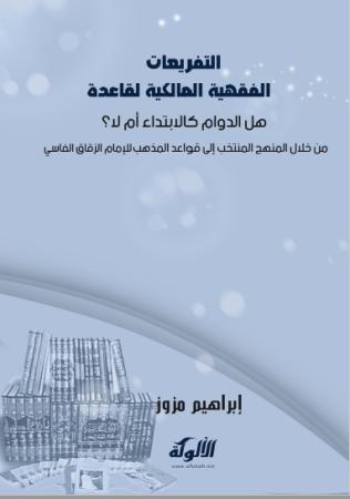 تحميل كتاب التفريعات الفقهية المالكية لقاعدة هل الدوام كالابتداء أم لا؟ pdf إبراهيم مزوز