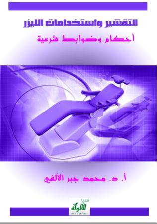 تحميل كتاب التقشير واستخدامات الليزر ( أحكام وضوابط شرعية ) pdf محمد جبر الألفي