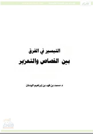 تحميل كتاب التيسير في الفرق بين القصاص والتعزير pdf محمد بن فهد بن إبراهيم الودعان