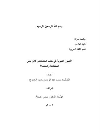 تحميل كتاب الأصول اللغوية في كتاب الخصائص لابن جني اصطلاحا واستعمالا pdf