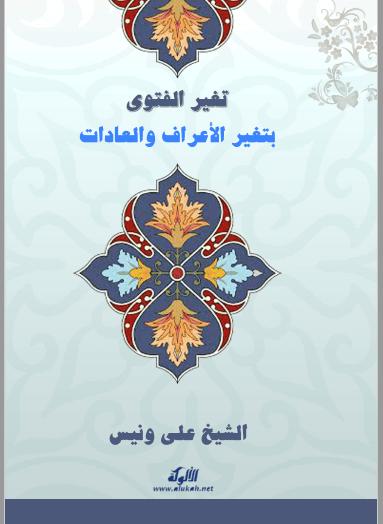 تحميل كتاب تغير الفتوى بتغير الأعراف والعادات pdf علي ونيس