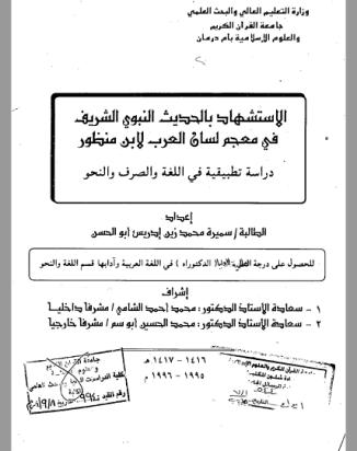 تحميل كتاب الاستشهاد بالحديث النبوي الشريف في معجم لسان العرب لابن منظور pdf