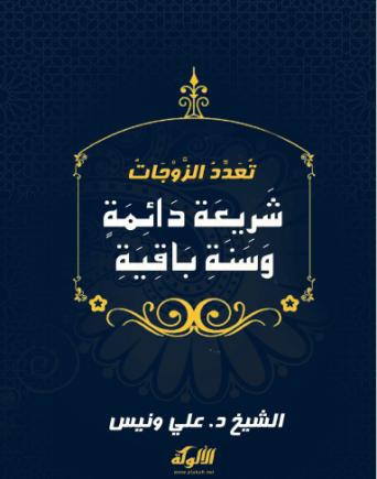 تحميل كتاب تعدد الزوجات شريعة دائمة وسنة باقية pdf علي ونيس