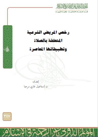 تحميل كتاب رخص المريض الشرعية المتعلقة بالصلاة وتطبيقاتها المعاصرة pdf إسماعيل غازي مرحبا