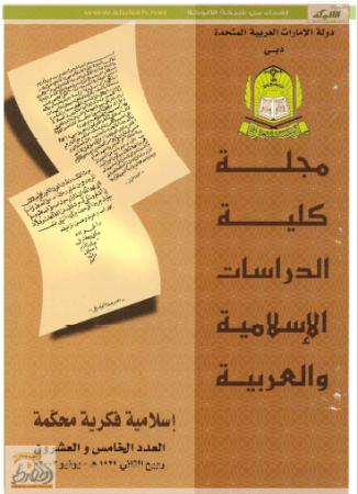 تحميل كتاب غسيل الأموال في الفقه الإسلاميpdf علي عبد الأحمد ابو البصل