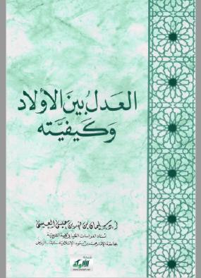 تحميل كتاب العدل بين الأولاد وكيفيته pdf سليمان بن فهد بن عيسى العيسى
