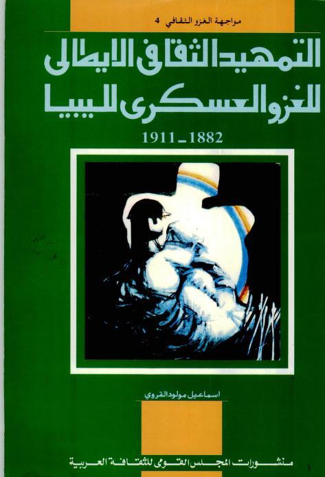 التمهيد الثقافي الإيطالي للغزو العسكري لليبيا 1882-1911م pdf اسماعيل مولود القروي