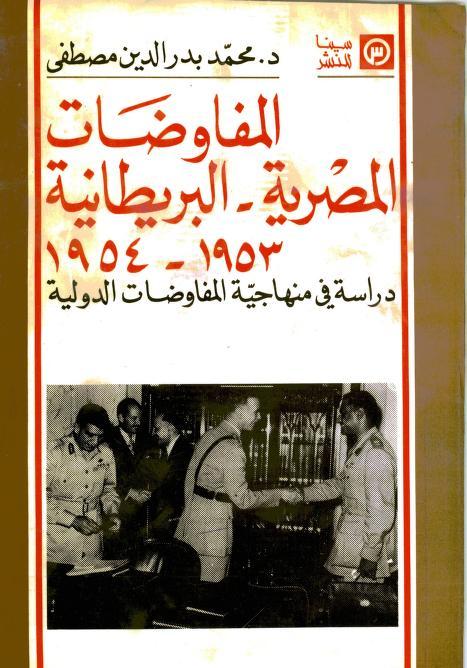 تحميل كتاب المفاوضات المصرية البريطانية 1953-1954م pdf  محمد بدرالدين مصطفى