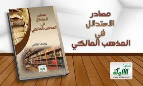 تحميل كتاب مصادر الاستدلال في المذهب المالكي pdf يوسف العلمي