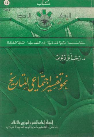 تحميل كتاب نحو تفسير اجتماعي للتاريخ pdf رجب أبو دبوس