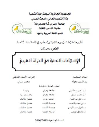 تحميل كتاب الإسهامات النصية في التراث العربي pdf