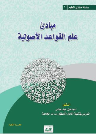 تحميل كتاب مبادئ علم القواعد الأصولية pdf اسماعيل عبد عباس