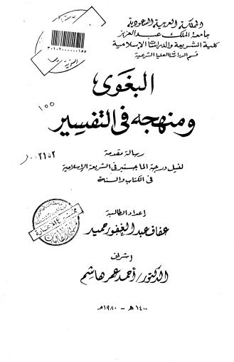 تحميل كتاب البغوي ومنهجه في التفسير pdf
