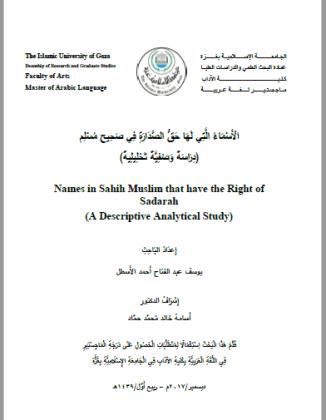 تحميل كتاب الأسماء التي لها حق الصدارة في ص مسلم (دراسة وصفية تحليلية) pdf