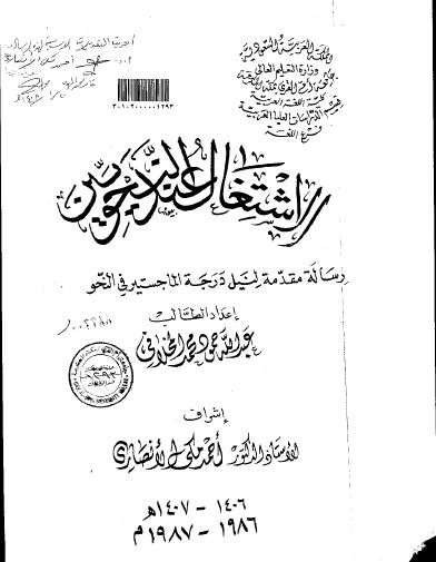 تحميل كتاب الاشتغال عند النحويين pdf