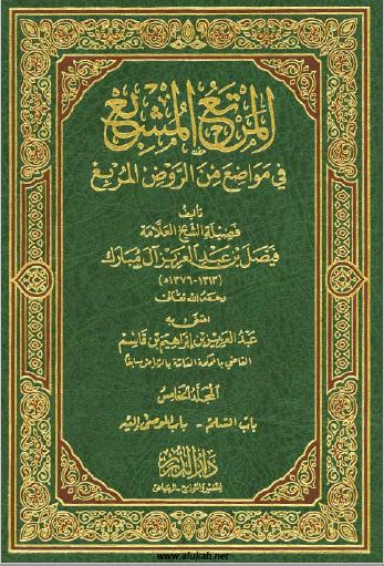 تحميل كتاب المرتع المشبع في مواضع من الروض المربع (م5) pdf فيصل بن عبد العزيز آل مبارك